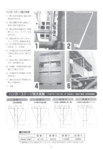 商品パンフ29-1-ハンガーステージ