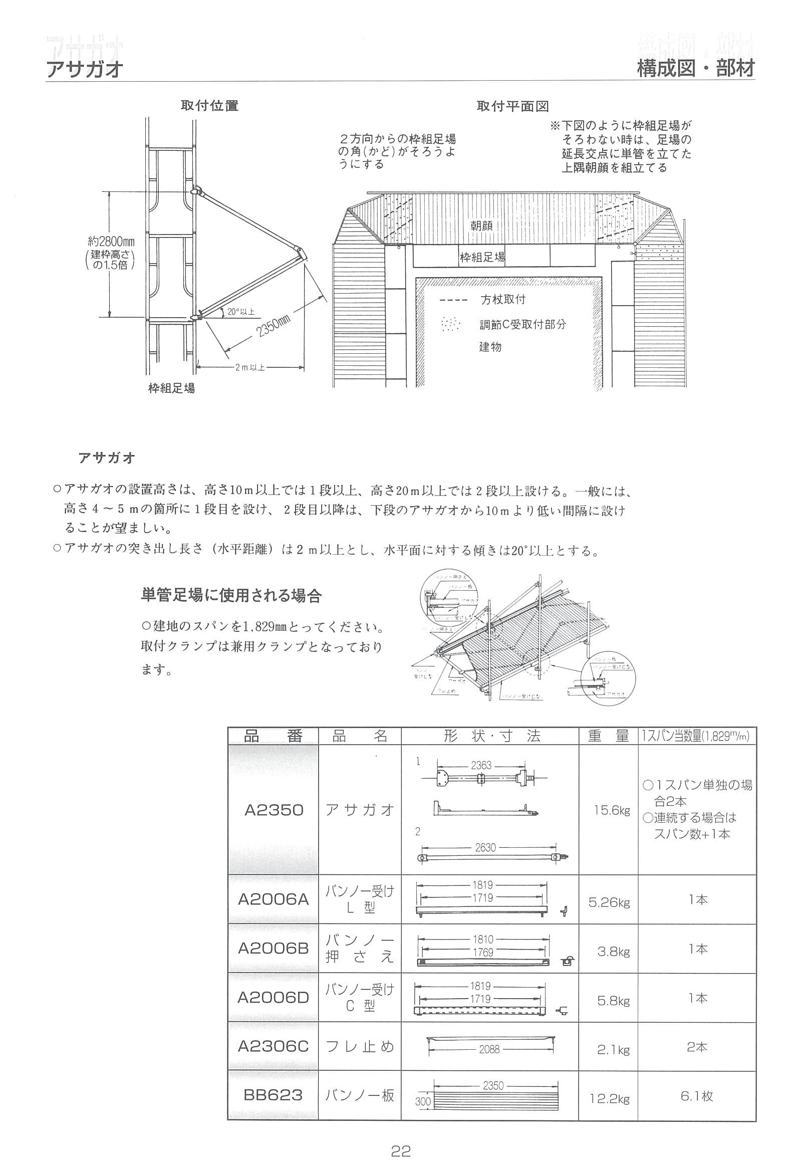 商品パンフ30-1-アサガオ