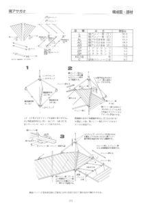 商品パンフ31-1-隅アサガオ