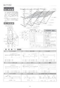 商品パンフ32-1-SKアサガオ