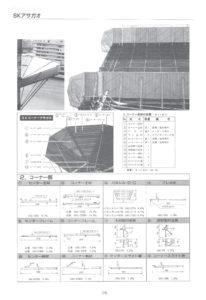 商品パンフ33-1-SKアサガオ