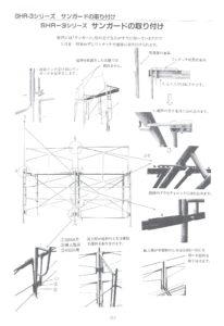商品パンフ35-1手摺先行型建枠