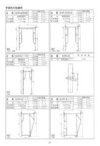 商品パンフ36-1手摺先行型建枠