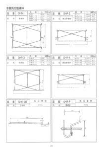商品パンフ37-1手摺先行型建枠