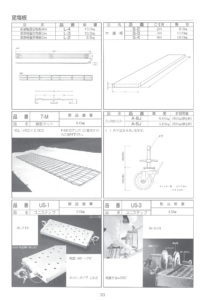 商品パンフ38-1足場板