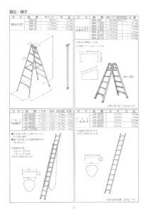商品パンフ39-1脚立