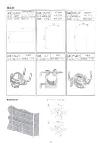 商品パンフ43-1養生枠