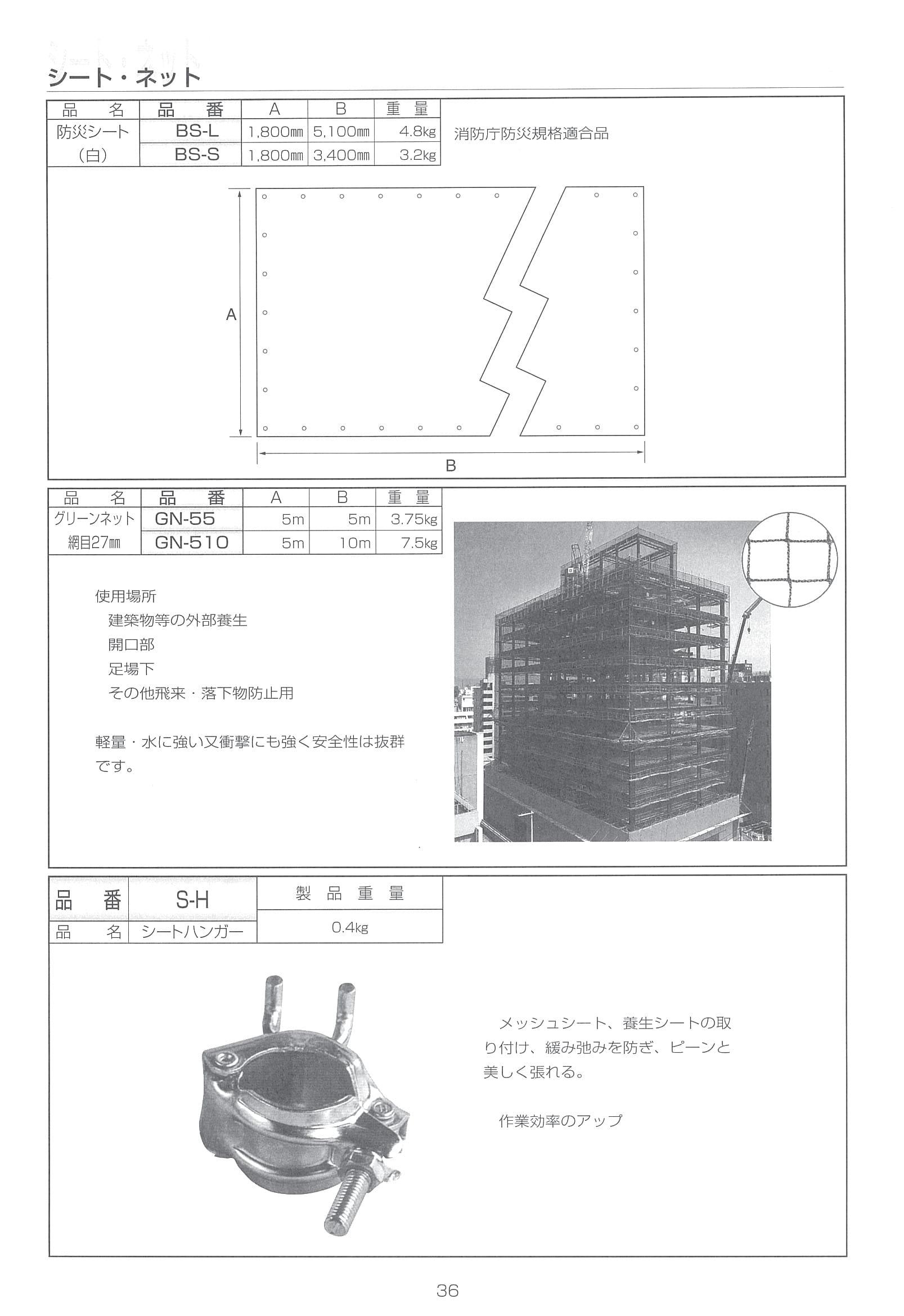 商品パンフ44-1シート・ネット