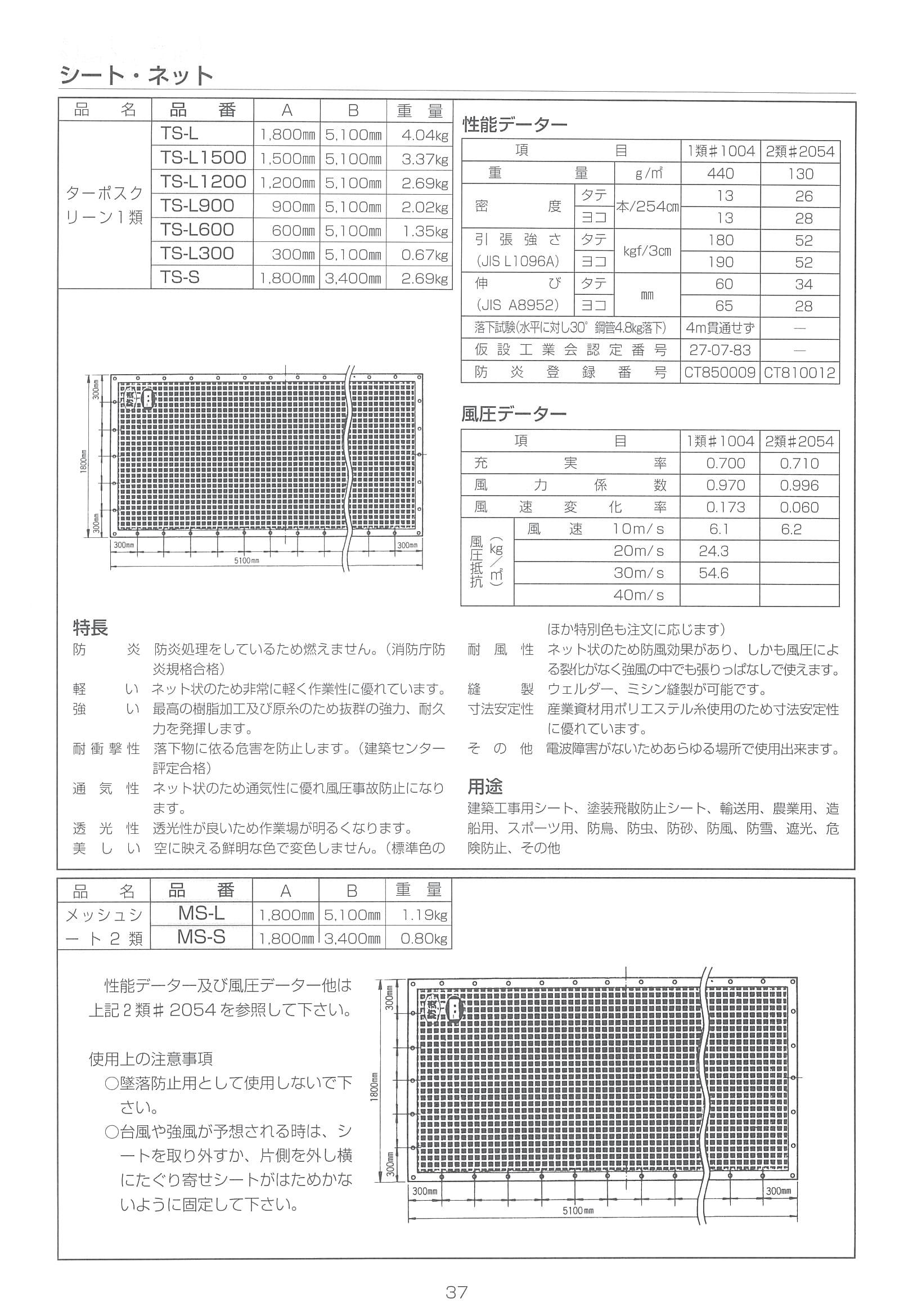 商品パンフ45-1シート・ネット