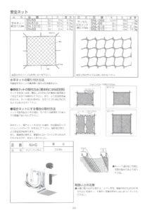 商品パンフ47-1安全ネット