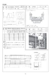 商品パンフ48-1単管足場