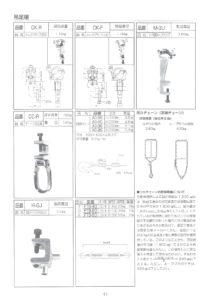 商品パンフ49-1吊足場